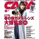 CAPA 2020年4月号 [雑誌]