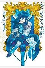 ヴァニタスの手記 1巻 (デジタル版ガンガンコミックスJOKER) Kindle版
