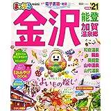 まっぷる 金沢 能登・加賀温泉郷mini'21 (マップルマガジン 北陸 3)