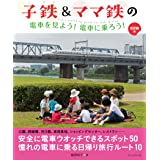 子鉄&ママ鉄の電車を見よう! 電車に乗ろう! (首都圏版)