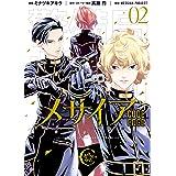 メサイア ―CODE EDGE―(2) (ARIAコミックス)