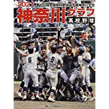 高校野球神奈川グラフ 2021 第103回全国高校野球選手権神奈川大会