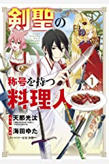 剣聖の称号を持つ料理人 1巻 (マッグガーデンコミックスBeat'sシリーズ) Kindle版