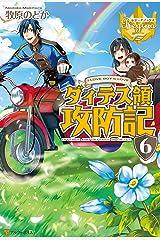 ダィテス領攻防記6 (レジーナブックス) Kindle版