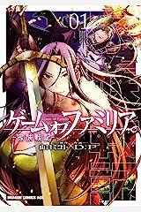 ゲーム オブ ファミリア-家族戦記- 01 (ドラゴンコミックスエイジ) Kindle版