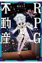 RPG不動産 2巻 (まんがタイムKRコミックス) Kindle版
