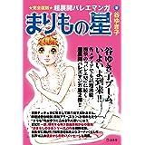まりもの星 [完全復刻・超展開バレエマンガ] (立東舎)