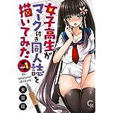 女子高生がマーク付き同人誌を描いてみた(1) (ニチブンコミックス)