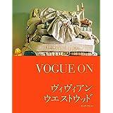 VOGUE ON ヴィヴィアン・ウエストウッド (VOGUE ONシリーズ)