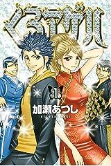 くろアゲハ~カメレオン外伝~(1) (月刊少年マガジンコミックス) Kindle版