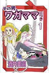 その男、ワガママにつき 1 (コミックプリムラ) Kindle版