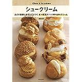 シュークリーム: めざす食感に必ずたどりつく8つの配合×ベスト相性の8種のクリーム