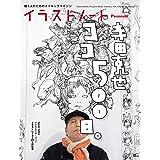 イラストノート Premium: 描く人のためのメイキングマガジン (SEIBUNDO Mook)