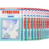ボクを包む月の光 -ぼく地球(タマ)次世代編- コミック 全15巻完結セット (花とゆめCOMICS)