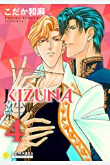【カラー完全収録】KIZUNA‐絆‐(4) (コンパスコミックス) Kindle版