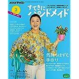 NHK すてきにハンドメイド 2021年 3月号 [雑誌] (NHKテキスト)