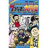 Fischer's×ONE PIECE 7つなぎの大秘宝 (ジャンプコミックス)