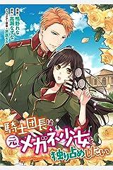 騎士団長は元メガネ少女を独り占めしたい 連載版: 3 (ZERO-SUMコミックス) Kindle版