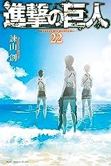 進撃の巨人(22) (週刊少年マガジンコミックス) Kindle版