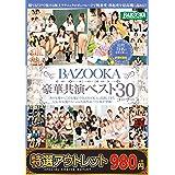 【特選アウトレット】 BAZOOKA豪華共演ベスト30コーナー / BAZOOKA(バズーカ) [DVD]