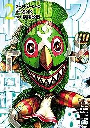 ワールドヒーローズ 2(ヒーローズコミックス)