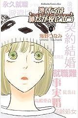 逃げるは恥だが役に立つ(1) (Kissコミックス) Kindle版