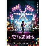 恋する遊園地 [DVD]