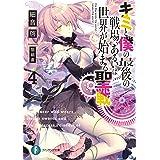 キミと僕の最後の戦場、あるいは世界が始まる聖戦 4 (富士見ファンタジア文庫)