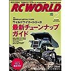 RC WORLD(ラジコンワールド) 2016年2月号 No.242