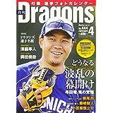月刊ドラゴンズ2020年4月号