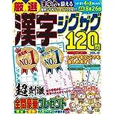 厳選漢字ジグザグ120問VOL.18 (MSムック)