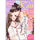 Premium Kiss Vol.4 [雑誌] (禁断Lovers)