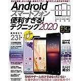 Androidスマートフォン便利すぎる! テクニック2020 (定番モデル、格安スマホ、最新5Gまで全機種対応!)