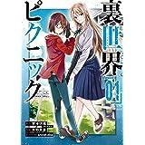 裏世界ピクニック 1巻 (デジタル版ガンガンコミックス)