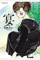 宴 -en- (ヤングキングコミックス) Kindle版