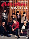 anan(アンアン) 2020/02/19号 No.2188[幸せをつかむ、恋愛心理テスト/三代目 J SOUL BROTHERS from EXILE TRIBE]