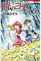 暁のヨナ 34 (花とゆめコミックス) Kindle版