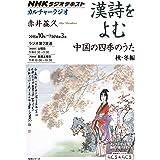 NHKカルチャーラジオ 漢詩をよむ 中国の四季のうた 秋・冬編 (NHKシリーズ)