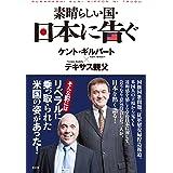 素晴らしい国・日本に告ぐ! (SERINDO BOOKS)