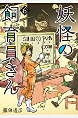 妖怪の飼育員さん 6巻: バンチコミックス Kindle版