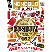 100%ムックシリーズ MONOQLO the Best 2019~2020