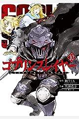 ゴブリンスレイヤー 10巻 (デジタル版ビッグガンガンコミックス) Kindle版