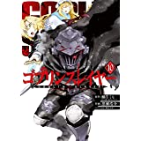 ゴブリンスレイヤー 10巻 (デジタル版ビッグガンガンコミックス)