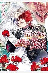 竜公爵と癒しの花嫁 竜公爵の花嫁 (角川ルビー文庫) Kindle版