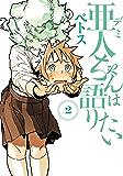 亜人ちゃんは語りたい(2) (ヤングマガジンコミックス)