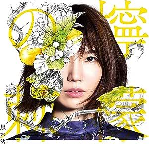 【Amazon.co.jp限定】檸檬の棘 限定盤A(本人手書きオリジナルピック付)
