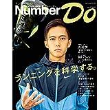 Number Do(ナンバー・ドゥ) ランニングを科学する。(Sports Graphic Number PLUS(スポーツ・グラフィック ナンバー プラス)) Sports Graphic Number Do (文春e-book)
