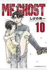MFゴースト(10) (ヤングマガジンコミックス) Kindle版