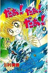 だぁ! だぁ!  だぁ!(4) (なかよしコミックス) Kindle版