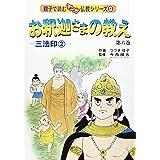 お釈迦さまの教え 第6巻 三法印 2 (親子で読むマンガ仏教シリーズ)